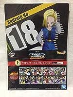 一番くじ ドラゴンボール超 人造人間18号 / 孫悟飯 with ドラゴンボールファイターズ A4クリアファイル