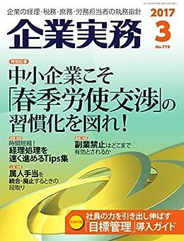 [日本実業出版社]の企業実務 2017年3月号 (2017-02-25) [雑誌]