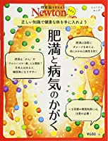 Newtonライト『肥満と病気のかがく』 (ニュートンムック)