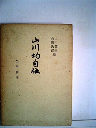 山川均自伝―ある凡人の記録・その他 (1961年)