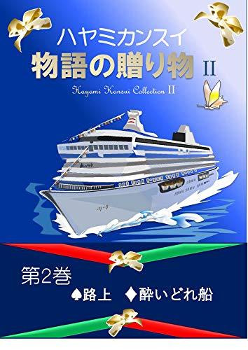 Hayami Knasui Monogatari no okurimono II Rojo and Yoidore Sen (Honkaido Novels) (Japanese Edition)