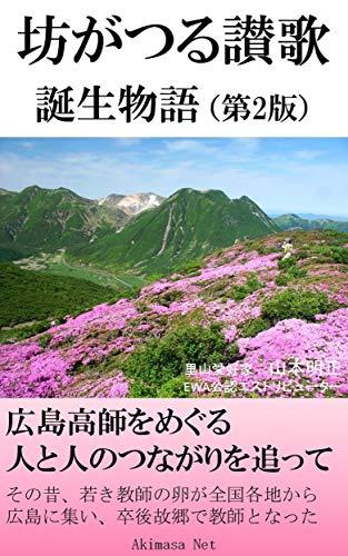 bougaturu sanka tanjyou monogatari dai 2 han: hiroshima koushi wo meguru hito to hito no tunagari wo otte (Japanese Edition)