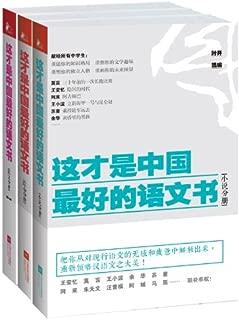 这才是中国最好的语文书(套装三册)综合分册&小说分册&散文分册