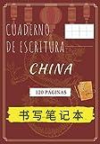 Cuaderno de escritura china: Cuaderno de escritura china   120 páginas cuadradas para aprender a escribir en chino.