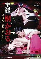ロマンポルノ45周年記念・HDリマスター版「ゴールドプライス3000円シリーズ」DVD 実録 桐かおる にっぽん一のレスビアン