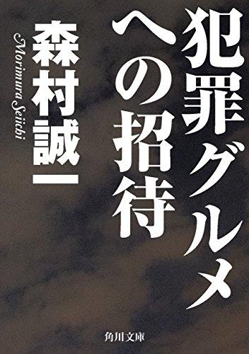 犯罪グルメへの招待 (角川文庫)