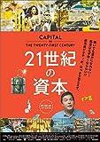 21世紀の資本[DVD]
