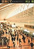 空港にて (文春文庫)