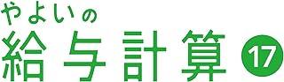 【旧商品】やよいの給与計算 17 通常版 <マイナンバー対応版>