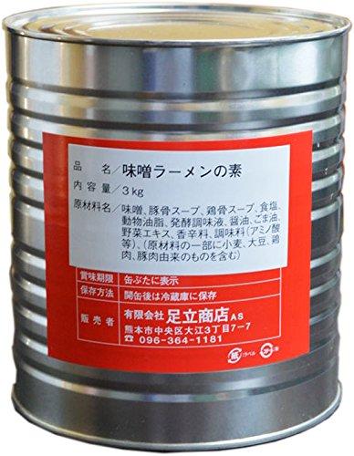 有限会社足立商店 「味噌ラーメンの素」 3kg 業務用みそラーメンスープ