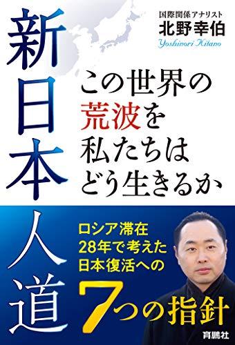 新日本人道 この世界の荒波を私たちはどう生きるか――ロシア滞在28年で考えた日本復活への7つの指針 (扶桑...