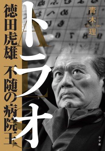 トラオ―徳田虎雄 不随の病院王の詳細を見る