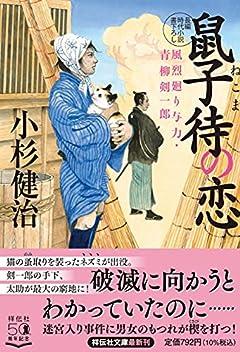 鼠子待の恋 風烈廻り与力・青柳剣一郎 (祥伝社文庫)