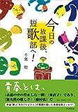 今日の放課後、短歌部へ! (角川学芸出版単行本)