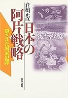 日本の阿片戦略―隠された国家犯罪