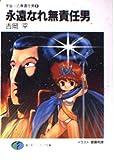 永遠なれ無責任男 (富士見ファンタジア文庫―宇宙一の無責任男シリーズ)