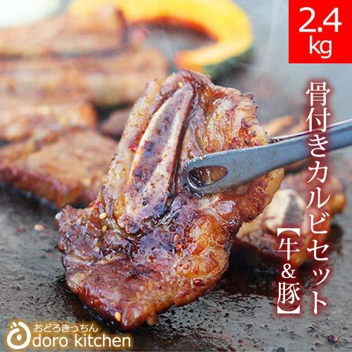 メガ盛り 骨付きカルビ[牛&豚] 2.4Kg [10〜12人向け] (お歳暮ギフト 贈り物にも) 大盛り 焼肉 バーベキューセット キャンプ アウトドア