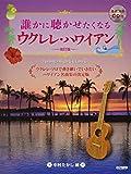 模範演奏CD付 誰かに聴かせたくなる ウクレレ・ハワイアン [改訂版]