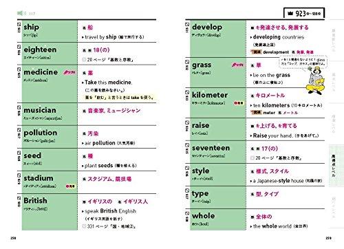 中学英単語1850:音声&アプリをダウンロードできる!(高校入試ランク順1)