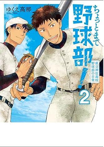 ちょっとまて野球部! ‐県立神弦高校野球部の日常‐(2) (BUNCH COMICS)