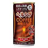 ヘルシア コーヒー 微糖ミルク 185g×30本