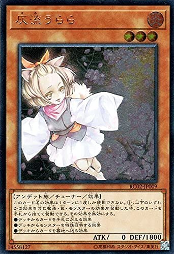 灰流うらら アルティメットレア 遊戯王 レアリティコレクション 20th rc02-jp009