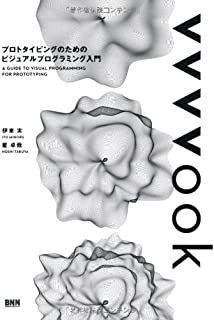 vvvvook -プロトタイピングのためのビジュアルプログラミング入門