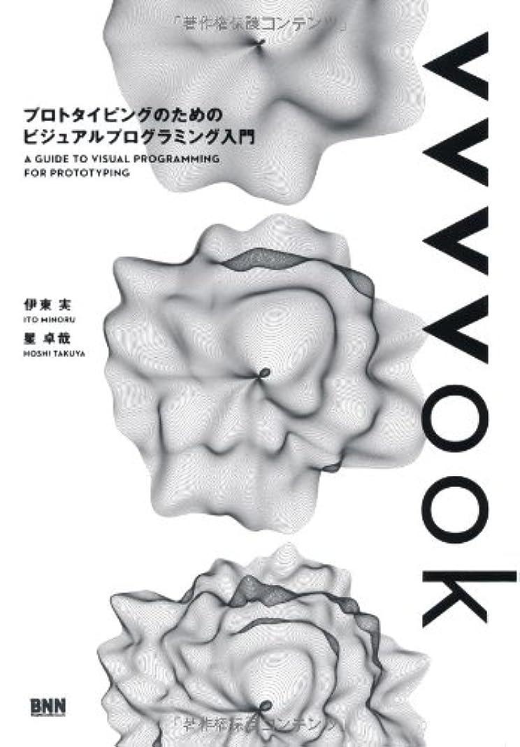 助けて肘伝染性vvvvook -プロトタイピングのためのビジュアルプログラミング入門
