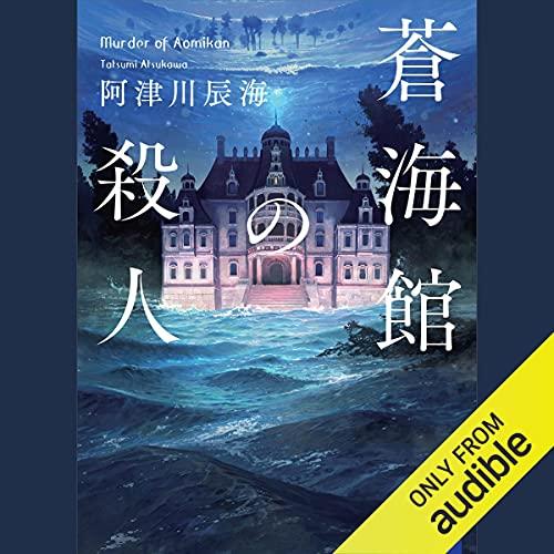 『蒼海館の殺人 (講談社タイガ)』のカバーアート
