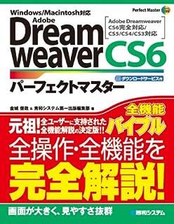 Adobe DreamweaverCS6パーフェクトマスター (Perfect Master SERIES)