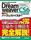 Adobe DreamweaverCS6パーフェクトマスター