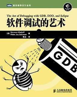 软件调试的艺术 (图灵程序设计丛书 63) (Chinese Edition)