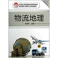 Logistics and geography(Chinese Edition)