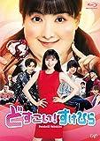 どすこい! すけひら[Blu-ray] image
