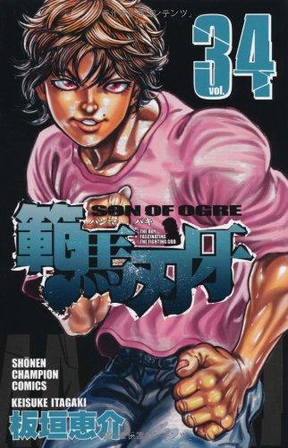 範馬刃牙 34 (少年チャンピオン・コミックス)