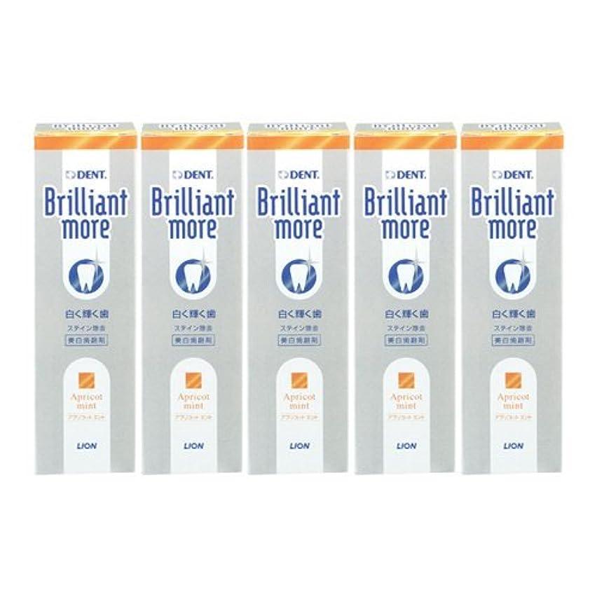 アマチュア湿度圧倒するライオン ブリリアントモア アプリコットミント 美白歯磨剤 LION Brilliant more 5本セット
