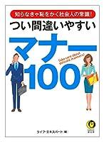 つい間違いやすいマナー100: 知らなきゃ恥をかく社会人の常識! (KAWADE夢文庫)