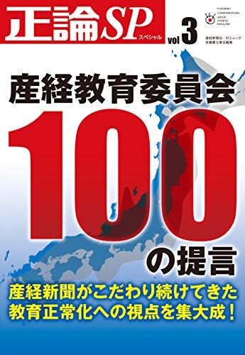 正論SPvol.3 産経教育委員会100の提言 (日工ムック)