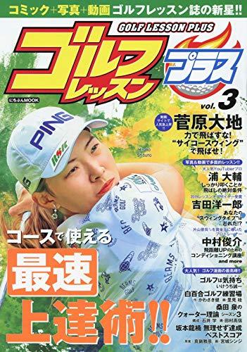 ゴルフレッスンプラス Vol.3 (にちぶんMOOK)