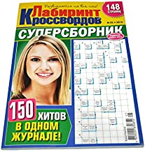 Labyrinth of Crosswords 5/2019 Scanwords Crosswords Sudoku Book Puzzles Magazine in Russian Language Krossvord 149 Pages Кроссворды Сканворды