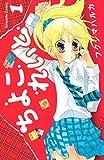★【100%ポイント還元】【Kindle本】よこれいと(1) (なかよしコミックス)が特価!