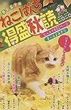 ねこぱんち 得盛秋読 二〇二〇 (にゃんCOMI廉価版コミック)