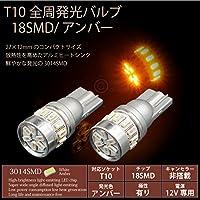 T10 18SMD 全周発光 アンバー/オレンジ 2個 ウエッジ球/ポジション/ウインカー/ルーム/カーテシ/_22373