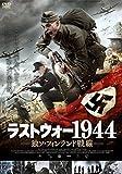 ラストウォー1944 独ソ・フィンランド戦線[DVD]