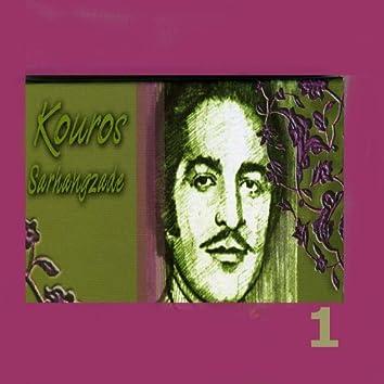 Kouros Sarhangzadeh, Vol. 1 - Persian Music