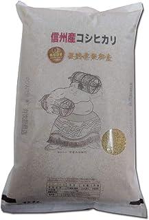 長野県東御産 残留農薬ゼロ コシヒカリ 玄米 令和元年産 (5kg) 信州米