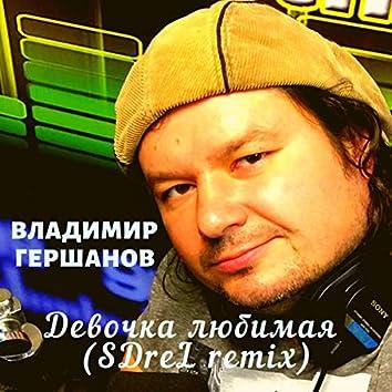 Девочка любимая (Remix SDreL)