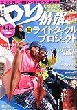 つり情報 2013年 4/1号 [雑誌]