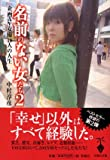 名前のない女たち 2 (宝島社文庫)