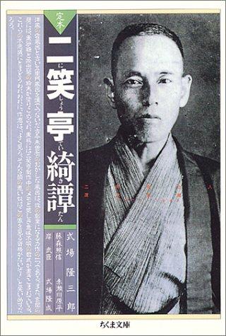 定本 二笑亭綺譚 (ちくま文庫)